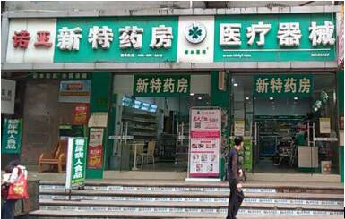 广州市白云区诺亚新特药房