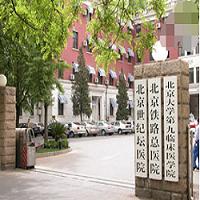北京铁路总医院