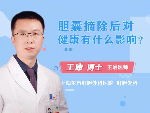 胆囊切除后有什么影响?切除胆囊有什么危害?