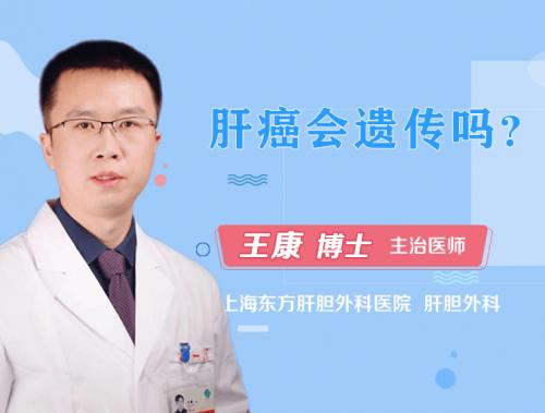 肝癌会遗传吗?家族有肝癌的会遗传吗?
