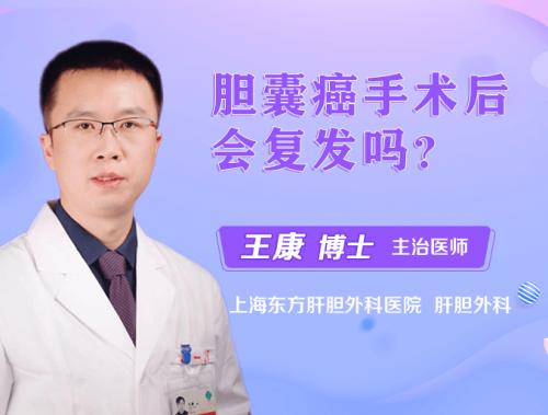 胆囊癌手术后会复发吗? 胆囊癌手术后复发几率大吗?