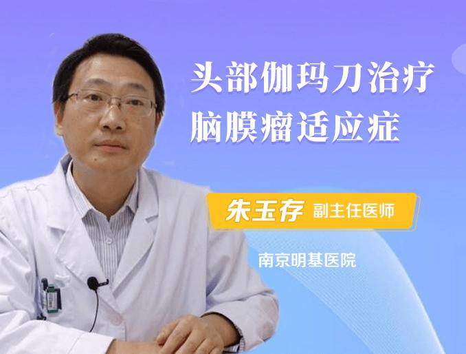 脑肿瘤定性诊断金标准 立体定向活检术