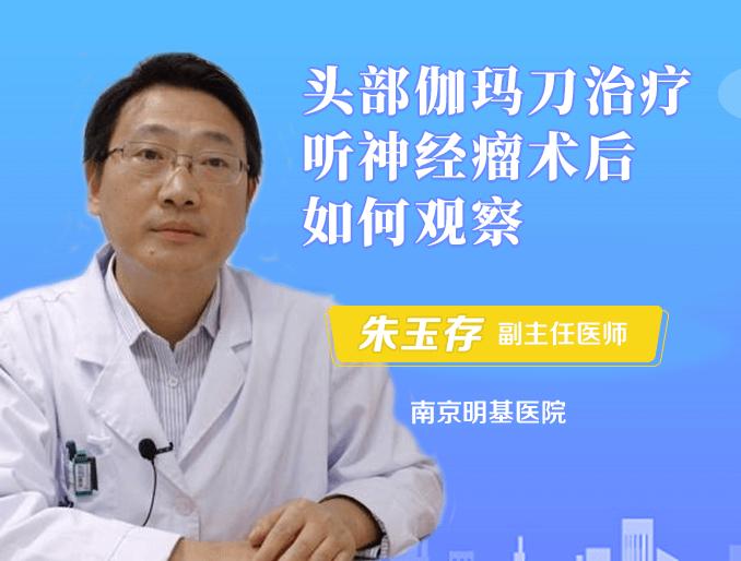 颅内肿瘤术后水钠平衡紊乱是什么?