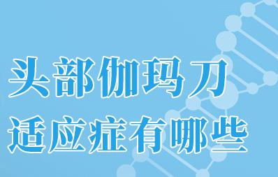 伽玛刀适应哪些病症_南京454医院伽马刀中心
