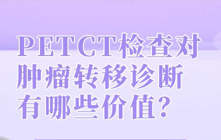 PETCT检查在全身肿瘤筛查方面的运用
