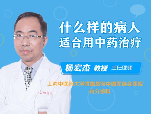 桥本甲状腺炎能用中药治疗吗