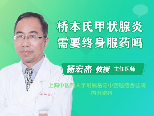 桥本氏甲状腺炎需要终身服药吗?桥本氏甲状腺甲减能治愈吗