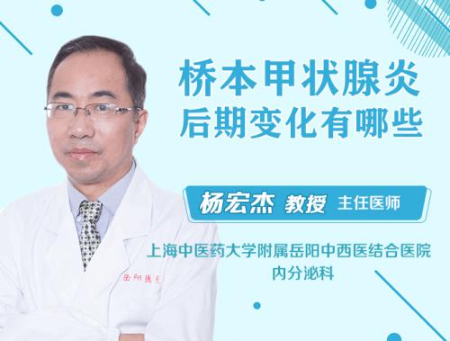 桥本氏甲状腺炎后期甲状腺的变化有哪些