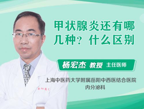 桥本氏甲状腺炎和其他甲状腺炎有什么区别