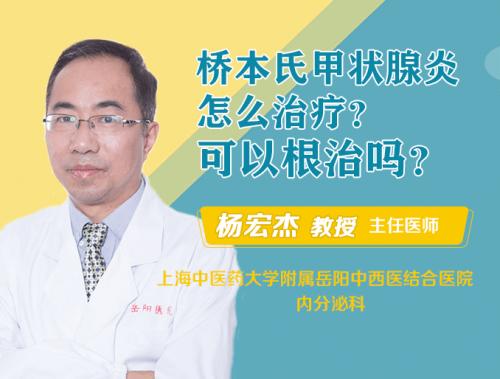桥本氏甲状腺炎的治疗方法有哪些?桥本氏甲状腺炎能治愈吗