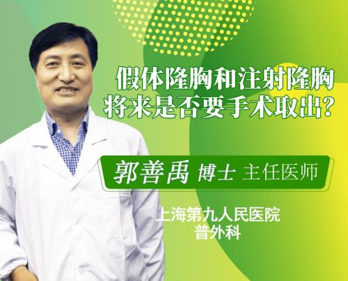 假体隆胸和注射隆胸需要手术取出吗
