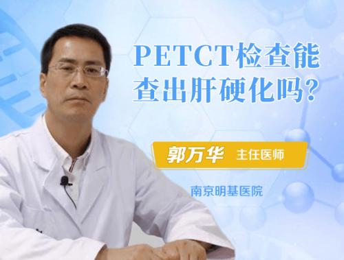 petct检查能查出肝硬化吗?