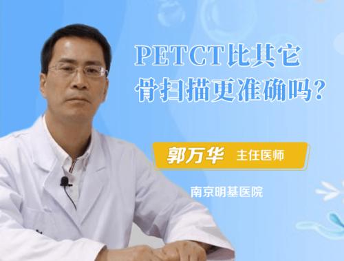 petct检查与其它骨扫描哪个更准确