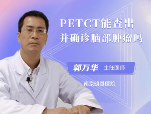 PETCT能查出并确诊脑肿瘤吗
