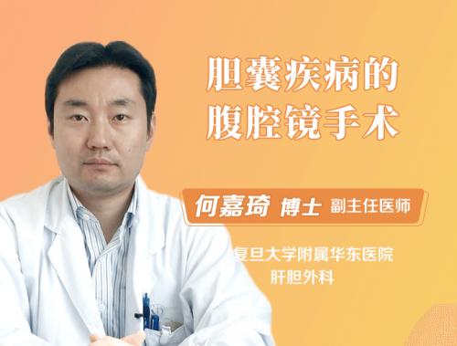 哪些患者不能开展胆囊疾病的腹腔镜手术