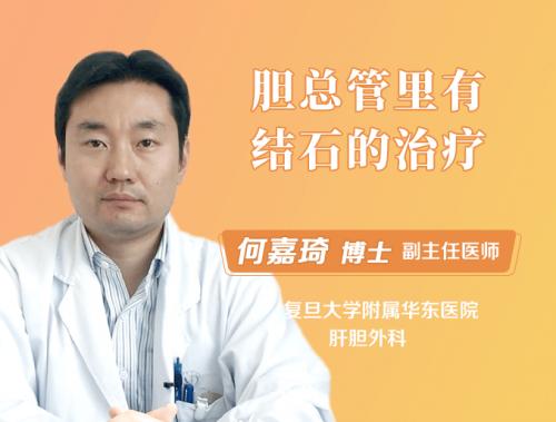 胆总管里有结石的治疗方法有哪些?