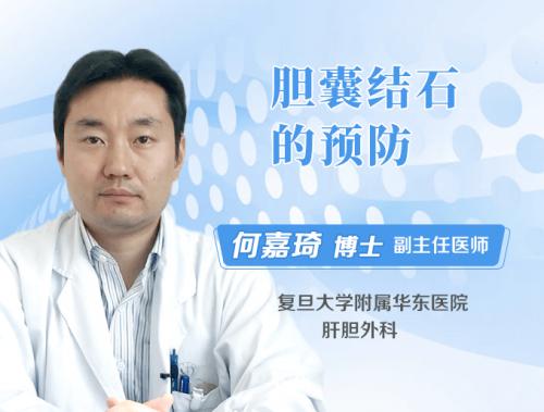 胆囊结石的预防