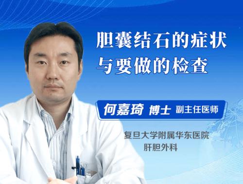 胆囊结石的症状与要做的检查