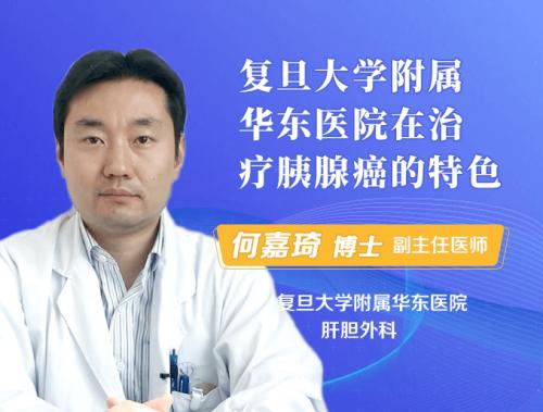 上海华东医院治疗胰腺癌的特色