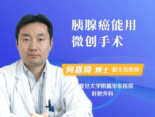 胰腺癌能用微创手术吗