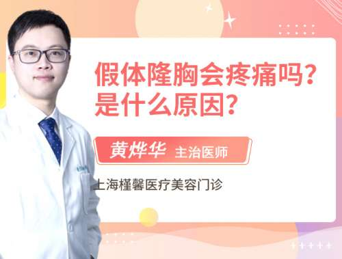 假体隆胸会疼痛吗?是什么原因?