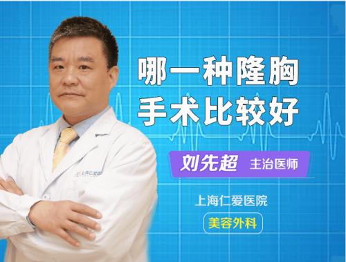 自体脂肪隆胸和假体隆胸的区别和禁忌