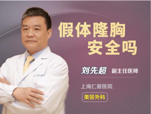 假体隆胸安全吗?