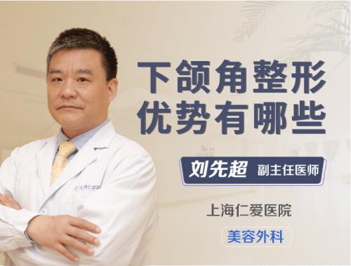 下颌角手术的优势以及适合人群