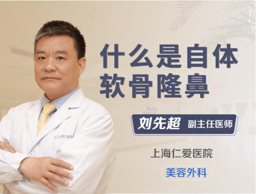 什么是自体软骨隆鼻术