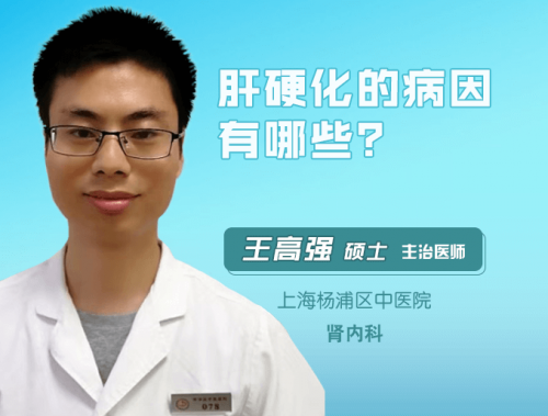 肝硬化有哪些病因?会产生哪些并发症?