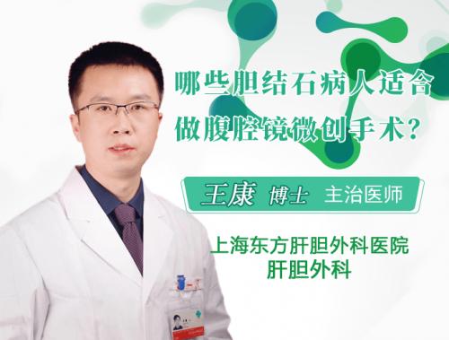 哪些胆结石病人适合做腹腔镜微创手术