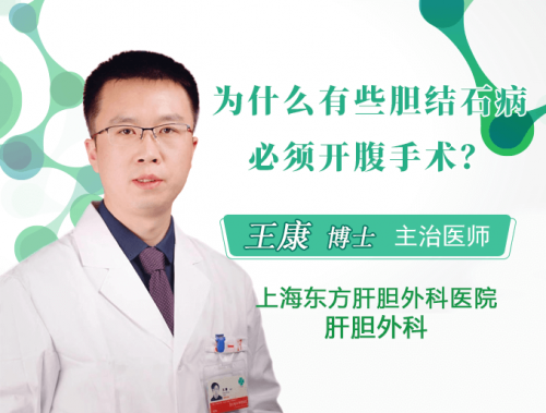 为什么有些胆结石病必须开腹手术