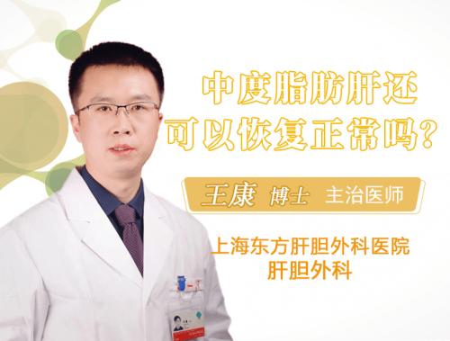 中度脂肪肝还可以恢复正常吗?