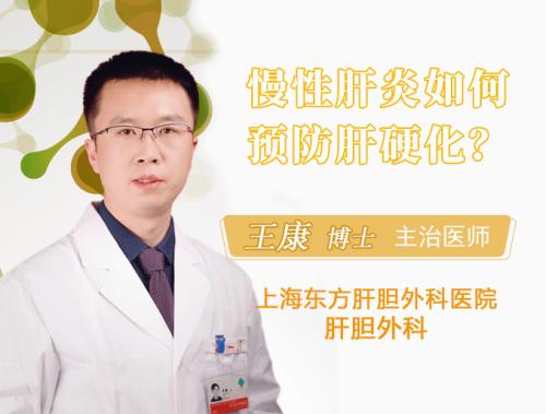 慢性肝炎如何预防肝硬化
