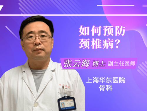 低头族如何预防颈椎病?