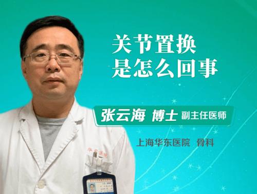 什么是人工关节置换手术?