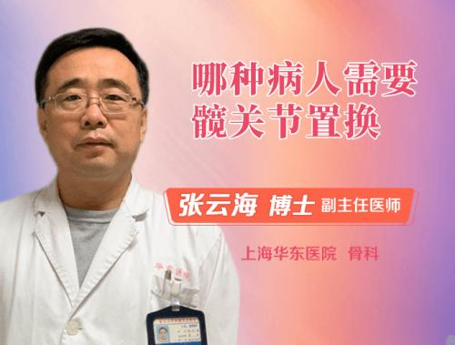 什么样的病人需要进行髋关节置换手术?
