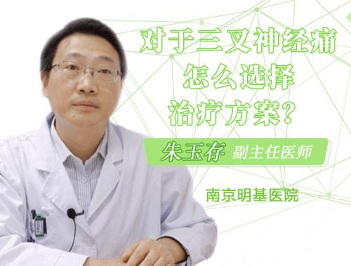 对于三叉神经痛,该如何选择治疗方案?