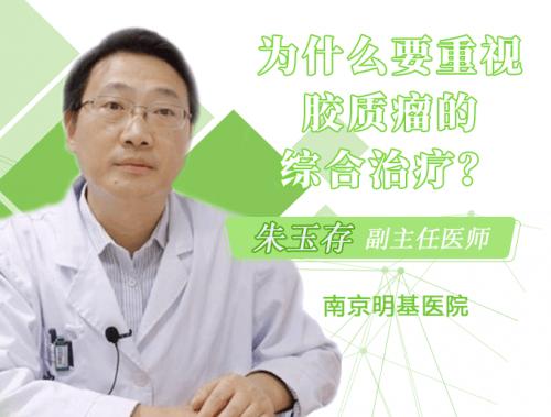 脑肿瘤胶质瘤的综合治疗有何意义?