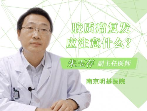 胶质瘤复发怎么办?