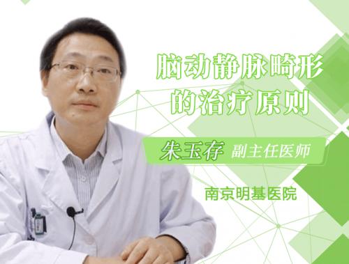 脑动静脉畸形的治疗原则是什么?