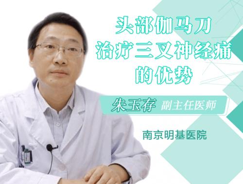 为什么都选择头部伽玛刀治疗三叉神经痛?