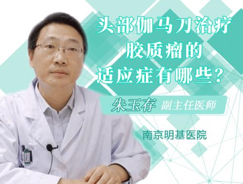 头部伽玛刀治疗脑肿瘤胶质瘤的适应症有哪些