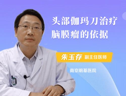 伽马刀治疗脑膜瘤的依据有哪些